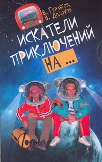 Долохов В. - Искатели приключений на… обложка книги