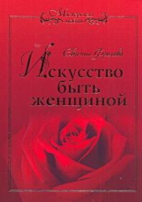 Фролова Евгения - Искусство быть женщиной обложка книги
