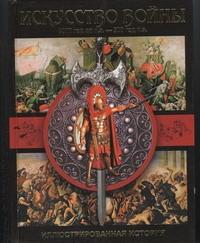 Догерти М.Дж. - Искусство войны. 3000 год до н.э. - 500 год н.э. обложка книги
