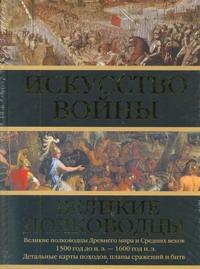 Искусство войны: Великие полководцы Древнего мира и Средних веков Робертс Эндрю