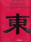 Искусство Восточной Азии обложка книги