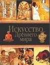 Искусство Древнего мира Любимов Л.Д.
