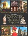 Искусство Западной Европы Любимов Л.Д.