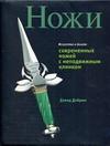 Дэйром Д. - Искусство и дизайн современных ножей с неподвижным клинком обложка книги