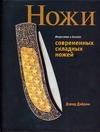 Искусство и дизайн современных складных ножей Дэйром Д.