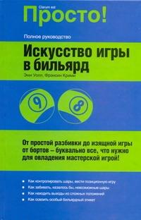 Уолл Э. - Искусство игры в бильярд обложка книги