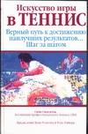 Синглтон С. - Искусство игры в теннис обложка книги