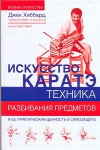 Хиббард Джек - Искусство каратэ. Техника разбивания предметов и ее практическая ценность в само обложка книги