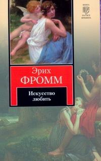 Искусство любить обложка книги