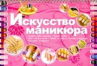 Ермакович Д.И. - Искусство маникюра обложка книги
