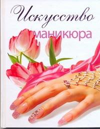 Ануфриева М.А. - Искусство маникюра обложка книги