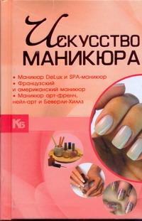 Искусство маникюра ( Ермакович Д.И.  )