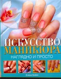 Бойко Елена - Искусство маникюра обложка книги