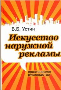 Устин В.Б. - Искусство наружной рекламы обложка книги