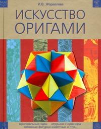 Искусство оригами ( Журавлева И.В.  )