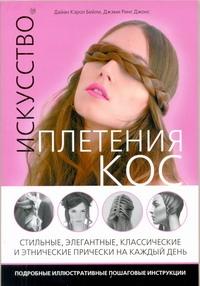 Бейли Д. - Искусство плетения кос обложка книги
