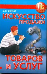 Шейнов В.П. - Искусство продажи товаров и услуг обложка книги