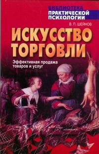 Шейнов В.П. - Искусство торговли.Эффективная продажа товаров и услуг. обложка книги