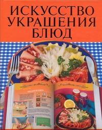 Искусство украшения блюд обложка книги