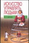 Шейнов В.П. - Искусство управлять людьми обложка книги