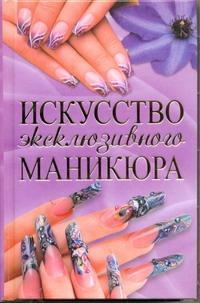 Юралова А.А. - Искусство эксклюзивного маникюра обложка книги