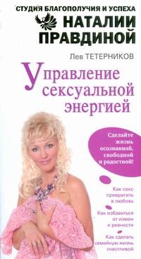 Тетерников Л.И. - Искусство экстаза. Управление сексуальной энергией обложка книги