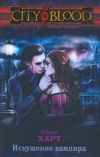 Искушение вампира ( Харт Рэйвен  )