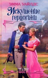 Уайлдс Эмма - Искушение герцогини обложка книги