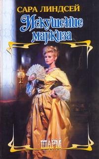 Линдсей Сара - Искушение маркиза обложка книги