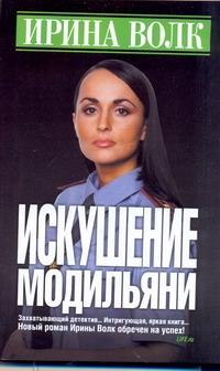 Волк Ирина - Искушение Модильяни обложка книги