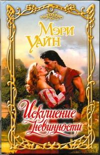 Уайн Мэри - Искушение невинности обложка книги