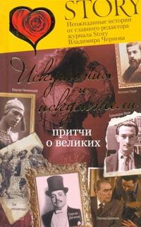 Чернов В.Б. - Искушения и искусители обложка книги