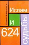 Ислам и 624 судьбы обложка книги