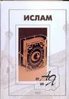 Савинов А.А. - Ислам от А до Я обложка книги