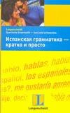 Испанская грамматика - кратко и просто обложка книги