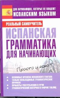 Матвеев С.А. - Испанская грамматика для начинающих обложка книги