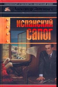 Звягинцев А.Г. - Испанский сапог обложка книги