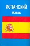 Перлин Оскар - Испанский язык обложка книги