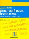 Родригес Тересита - Испанский язык. Грамматика. Эффективный обучающий курс обложка книги