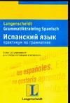 Испанский язык. Практикум по грамматике Бёрингер А.