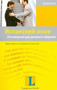 Федотова В.С. - Испанский язык. Разговорник для делового общения обложка книги