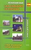Испанский язык. Самые знаменитые города Испании = Las ciudades de Espana Алферов А.М.