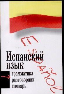О`Нил В. - Испанский язык. Три книги в одной. Грамматика, разговорник, словарь обложка книги