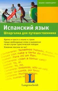 Граф-Риманн Элизабет - Испанский язык. Шпаргалка для путешественника обложка книги