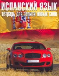 - Испанский язык..Тетрадь для записи новых слов обложка книги