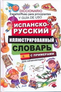 Беннет Арчи - Испанско-русский иллюстрированный словарь для начинающих обложка книги