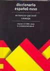 Платонова Е.Е. - Испанско-русский словарь обложка книги