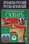 Белоусова В.А. - Испанско-русский. Русско-испанский коммерческий словарь обложка книги