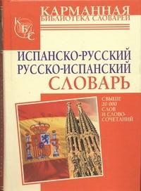 Испанско-русский. Русско-испанский словарь от book24.ru