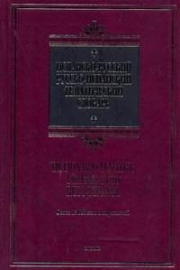 Испанско-русский. Русско-испанский тематический словар = Diccionario Tematico Es Матвеев С.А.